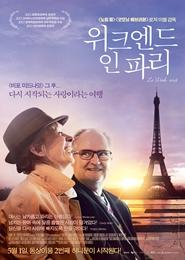 위크엔드 인 파리 포스터