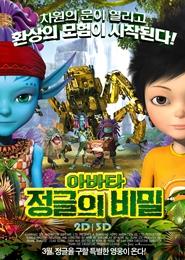 아바타 정글의 비밀 포스터