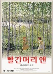 빨간머리 앤 : 네버엔딩스토리 포스터