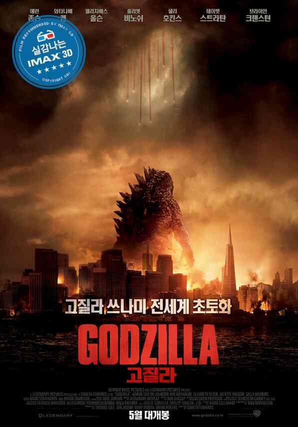 고질라 포스터 새창