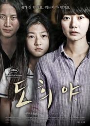도희야 포스터