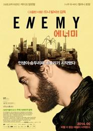 에너미 포스터