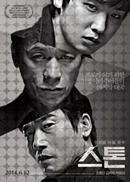 스톤 포스터