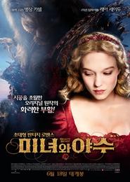 미녀와 야수 포스터