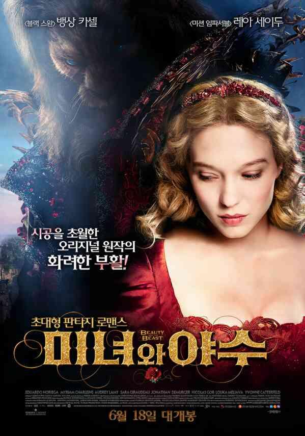 미녀와 야수 포스터 새창