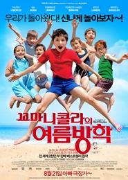 꼬마 니콜라의 여름방학 포스터