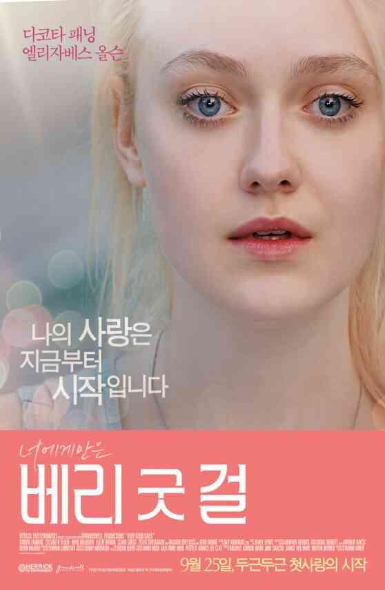 베리 굿 걸 포스터 새창