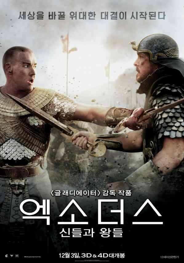 엑소더스: 신들과 왕들 포스터 새창