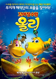 꼬마잠수함 올리 포스터