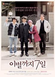 이별까지 7일 포스터