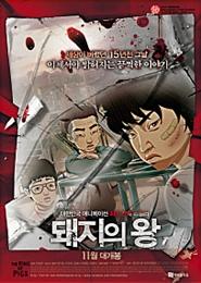 돼지의 왕(연상호DAY,SOUNDX) 포스터