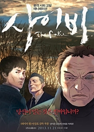 사이비(연상호DAY,SOUNDX) 포스터