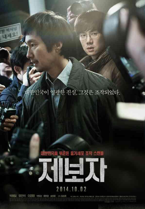 제보자(홍대프리패스) 포스터 새창