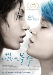 가장따뜻한색,블루[SIA영화제] 포스터