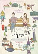 서울연애 포스터