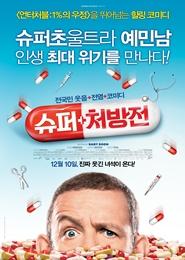 슈퍼처방전 포스터