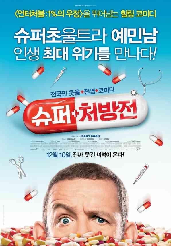 슈퍼처방전 포스터 새창