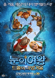 눈의 여왕2: <!HS>트롤<!HE>의 마법거울 포스터