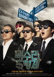 덕수리 5형제 포스터