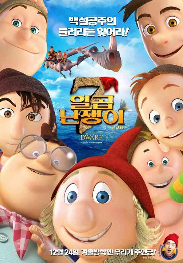 일곱난쟁이 포스터 새창