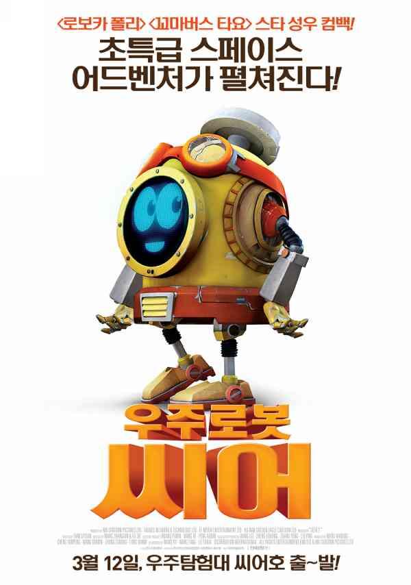우주로봇 씨어 포스터 새창