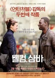 웰컴, 삼바 포스터