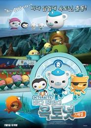 바다 탐험대 옥토넛 스페셜 포스터