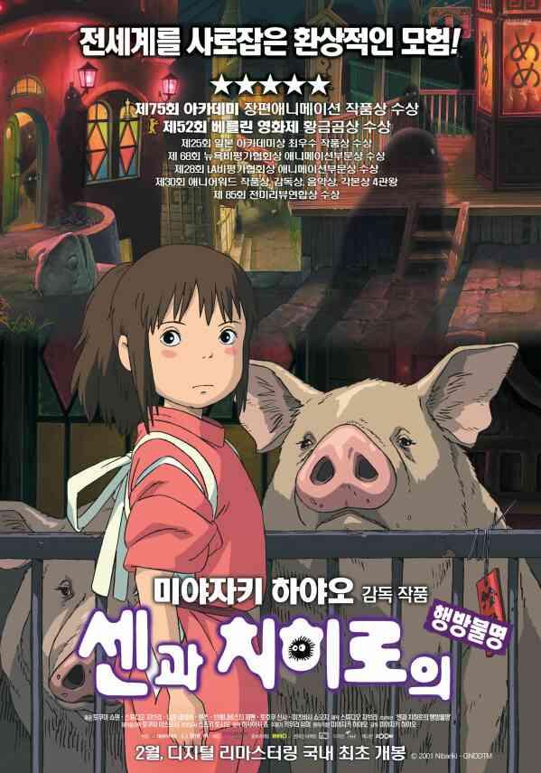 센과 치히로의 행방불명 포스터 새창