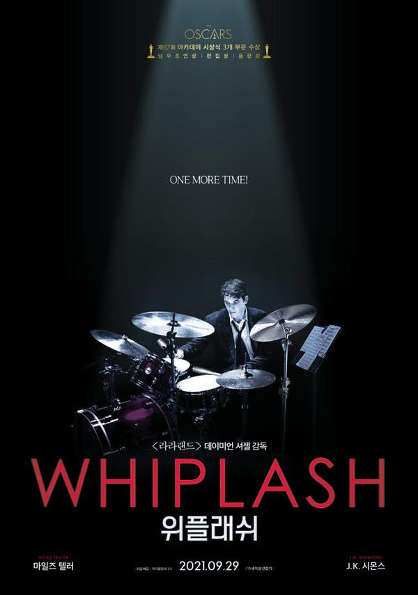 위플래쉬 포스터