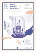 제3회 아티스트 미디어 감상회-Earth Design Works편 마담프루스트의비밀정원 포스터