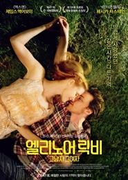 (MCFF)엘리노어 릭비 : 그 남자 그 여자 포스터