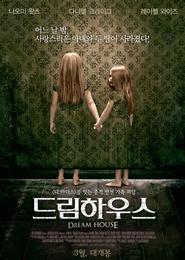 (MCFF)드림 하우스 포스터