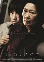 (MCFF)마더 흑백판 포스터