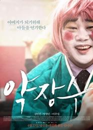 약장수 포스터