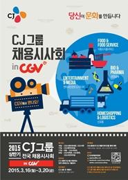 CJ그룹 전국 <!HS>채용<!HE> 시사회 포스터