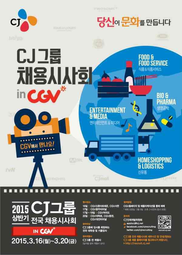 CJ그룹 전국 채용 시사회 포스터 새창