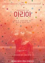 아리아 포스터
