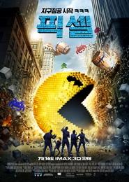픽셀 포스터