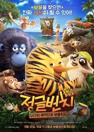 정글번치: 너구리 해적단과 보물지도 포스터