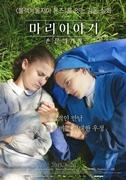 마리 이야기: 손끝의 기적 포스터