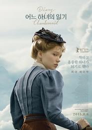 어느 하녀의 일기 포스터