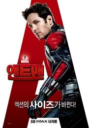 앤트맨 포스터