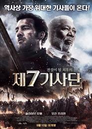 제7기사단 포스터