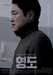 영도 포스터 새창