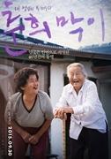 춘희막이 포스터