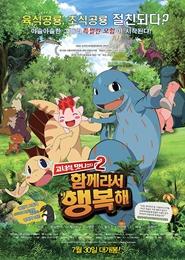 고녀석맛나겠다2 + <!HS>뽀로로<!HE>극장판눈요정마을대모험 포스터