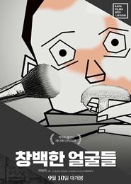 창백한 얼굴들 포스터