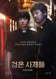 검은 사제들 포스터