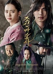조선마술사 포스터