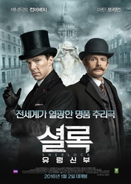 셜록: 유령신부 포스터